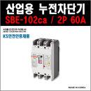 서울산전 산업용누전차단기 SBE-102Ca 2P-60A