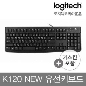 로지텍코리아 정품 K120 New 유선키보드 (키스킨포함)