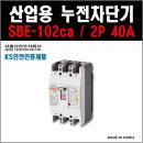 서울산전 산업용누전차단기 SBE-102Ca 2P-40A