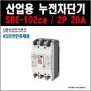 서울산전 산업용누전차단기 SBE-102Ca 2P-20A