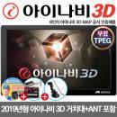 아이나비3D 네비게이션 오토비 AN900 16G거치대+DMBANT
