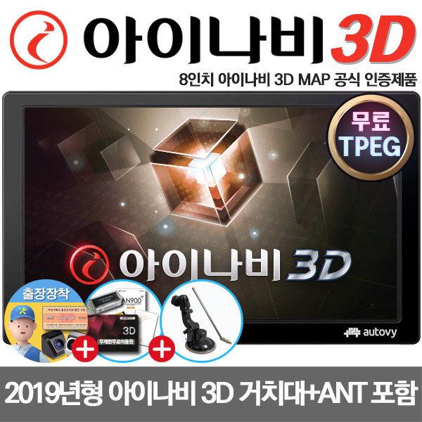 아이나비3D 오토비AN900(64G)네비게이션 거치대+DMBANT