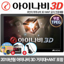 AN900 아이나비 3D 네비게이션 32G 거치대 DMB안테나