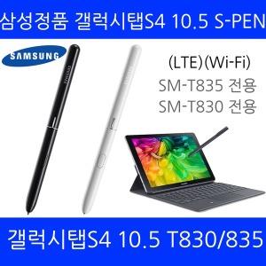 갤럭시탭S4 SM-T835 T830 S-PEN 펜 터치펜 색상 실버