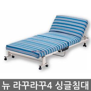 뉴 라꾸라꾸4 싱글침대 CBK-004S/등받이조절/접는침대