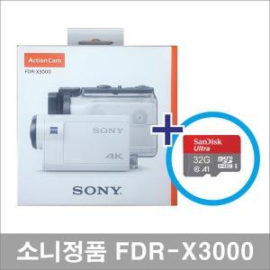 소니정품 FDR-X3000 액션캠(단품)+메모리32G / 도우리