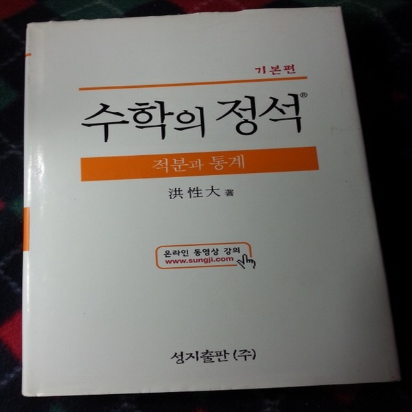 기본편 수학의정석.적분과 통계/홍성대.성지.2013