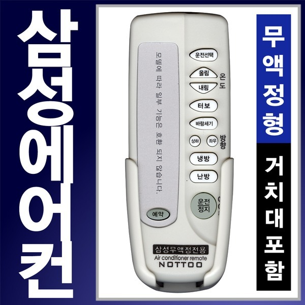 삼성전용(APE-Q318S/SAH-M4003/AS-K811VS/AP-HH230N)