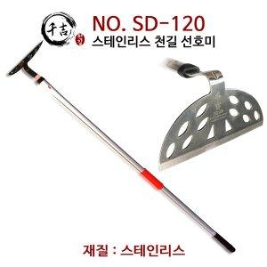 천길 선호미(스텐)SD-120 반달호미 고급호미