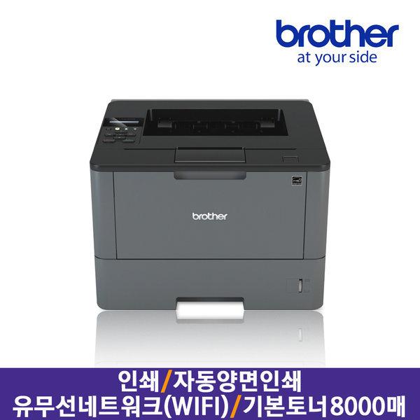 HL-L5200DW 레이저프린터 자동양면인쇄+유무선네트워크