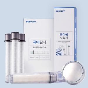 바디럽 퓨어썸 샤워기+퓨어필터1BOX 세트 (3EA)