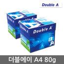 더블에이 A4용지 80g 2박스(5000매) A4 복사용지