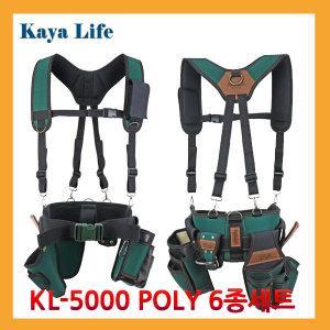 가야라이프 KL-5000/POLY멜빵6종SET/다기능/공구집/샤