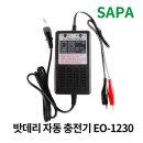 오토바이 배터리 충전기 EO-1230 밧데리 12V 10A~35A