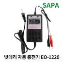 전동릴 배터리 자동 충전기 EO1220 밧데리 12V 7A~15A