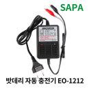 장난감 배터리 국산 충전기 EO1212 밧데리 12V 6A이하