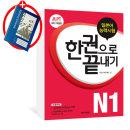 JLPT 일본어능력시험 한권으로 끝내기 N1(노트) (교재+실전모의테스 +스피드 체크북 + MP3 CD) 최신판