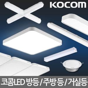 코콤 LG칩 LED 방등50 LED조명 조명등 거실등 주방등
