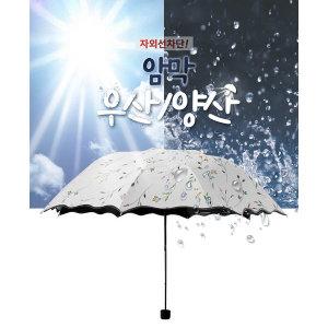 고급형  자외선 차단 암막 우산/휴대용 자동 양우산