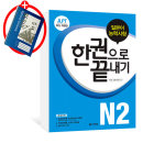 JLPT 일본어능력시험 한권으로 끝내기 N2(노트) (교재 + 실전모의테스트 + 스피드 체크북 + MP3 CD) 최신판