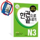 JLPT 일본어능력시험 한권으로 끝내기 N3(노트) (교재 + 실전모의테스트 + 스피드 체크북 + MP3 CD) 최신판