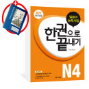 JLPT 일본어능력시험 한권으로 끝내기 N4(노트) (교재 + 실전모의테스트 + 스피드 체크북 + MP3 CD) 최신판