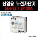 서울산전 산업용 누전차단기 SEH-32 2P-20A