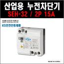 서울산전 산업용 누전차단기 SEH-32 2P-15A