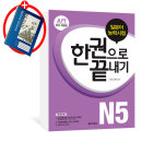 JLPT 일본어능력시험 한권으로 끝내기 N5(노트) (교재 + 실전모의테스트 + 스피드 체크북 + MP3 CD) 최신판
