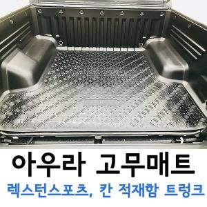 렉스턴스포츠 렉스턴스포츠 칸 적재함매트 트렁크