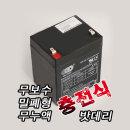 배터리 무보수 밀폐형무누액 충전식 12V 4.5AH 밧데리