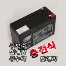 배터리 무보수 밀폐형무누액 충전식 12V 7.2AH 밧데리