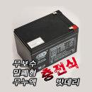 배터리 무보수 밀폐형 무누액 충전식 12V 12AH 밧데리