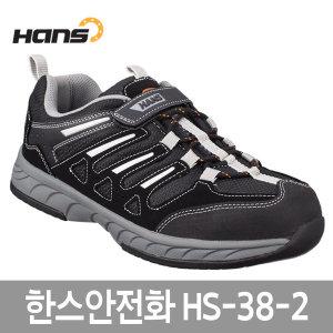 한스안전화 HS-38-2 레인보우 블랙 메쉬 난슬립 4인치
