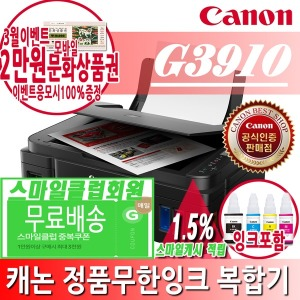 캐논 G3910 정품 무한잉크 복합기 3월 문화상품권행사