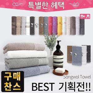 송월타올 BEST 수건 호텔수건 특가세일 수건답례품1위