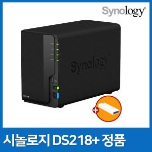 DS218+ NAS 스토리지 +USB 32GB증정+우체국특송