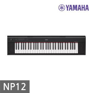 야마하 포터블키보드 / NP-12 / NP12 B/WH  한국정품