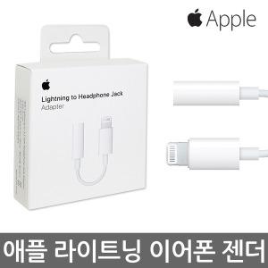 정품 이어폰 젠더 케이블 잭 아이폰X/아이폰8/아이폰7