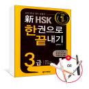 新 HSK 한권으로 끝내기 3급 (본책 + 해설서 + 단어장 + MP3 CD 1장) 볼펜 또는 형광펜 증정