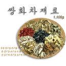 쌍화차 재료 (100g 10종)