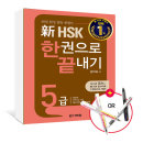 新 HSK 한권으로 끝내기 5급 (본책 + 해설서 + 단어장 + MP3 CD 1장) 볼펜 또는 형광펜 증정