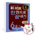 新 HSK 한권으로 끝내기 6급 (본책 + 해설서 + 단어장 + MP3 CD 1장) 볼펜 또는 형광펜 증정