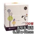 동방침 얼 1Box(1000pcs) 0.25x40mm/일회용침/동방침