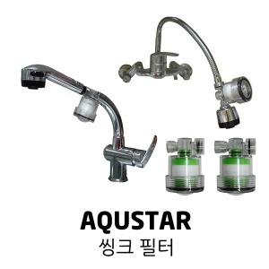 아쿠스타 수돗물 씽크 필터 주방 코브라 녹물 유충