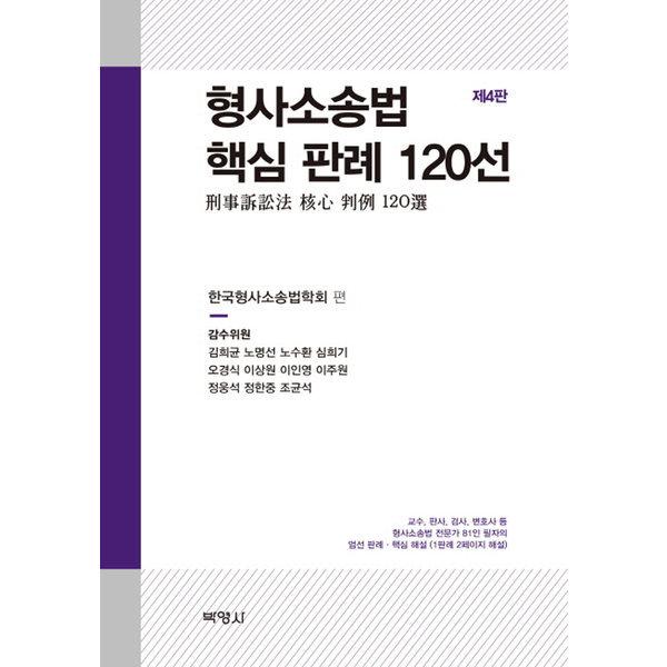 형사소송법 핵심 판례 120선  제4판   박영사   한국형사소송법학회