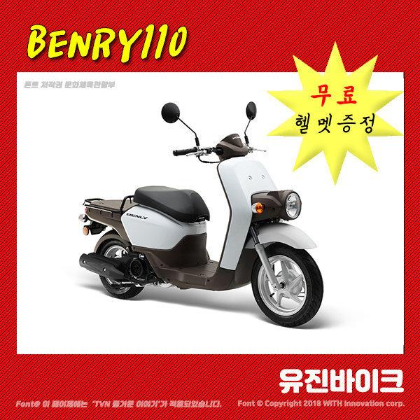 벤리110/BENRY/SCR/PCX/뉴카빙/무료헬멧증정/사은품