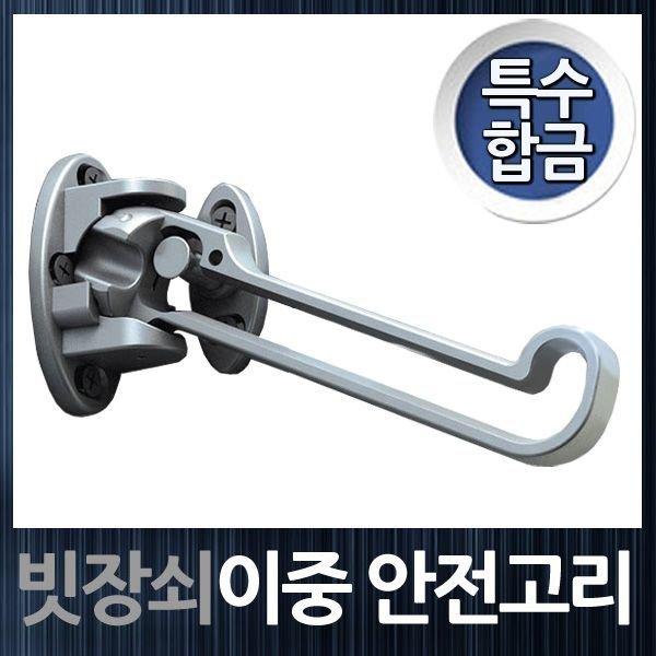 특수합금 현관문 이중 안전고리 빗장쇠 막대고리 안전