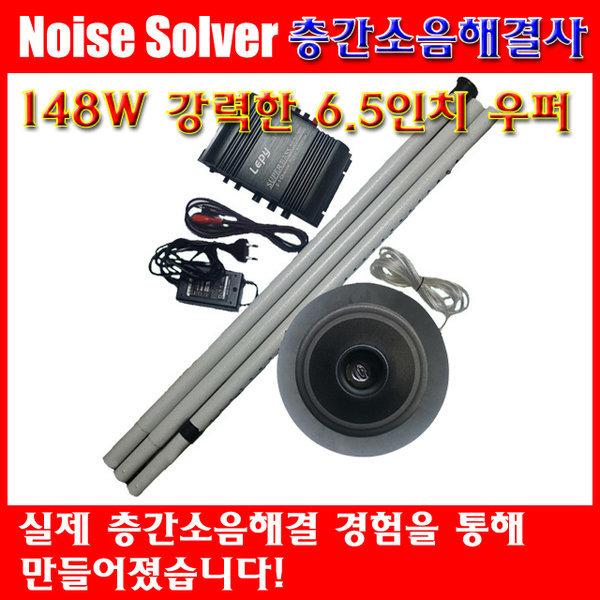 층간소음우퍼스피커  층간소음해결사  노이즈솔버