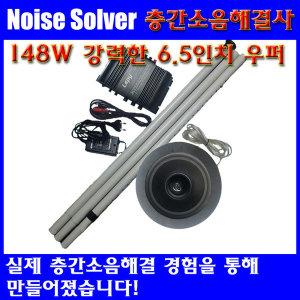 층간소음 우퍼스피커  층간소음해결방법  노이즈솔버